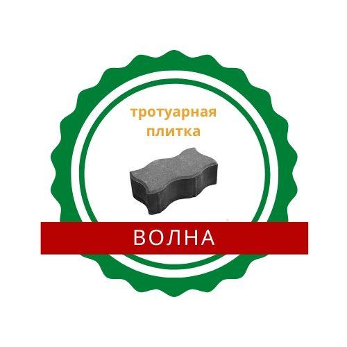 Тротуарная плитка волна в Калининград