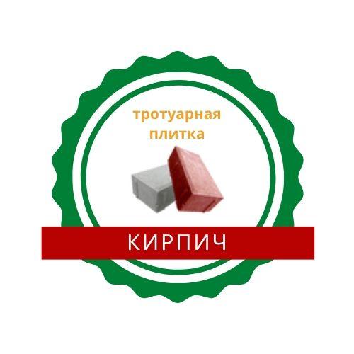 Тротуарная плитка кирпич в Калининград