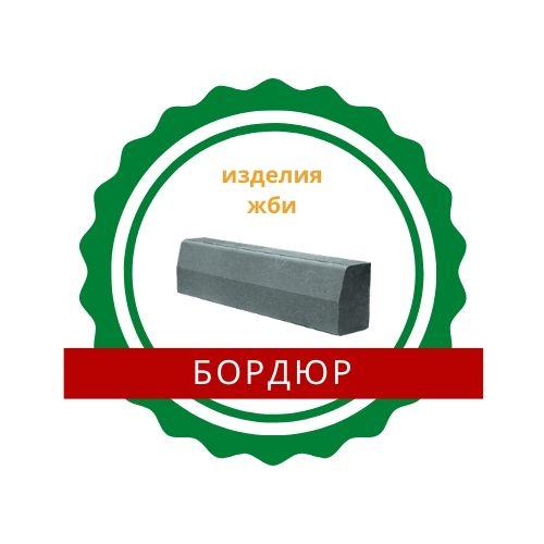 Бордюр дорожный в Калининград