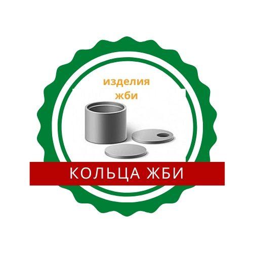 Купить кольца для колодца в Калининград