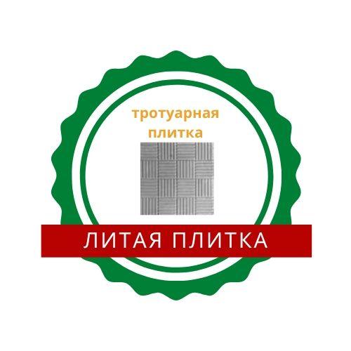 Литая тротуарная плитка в Калининграде
